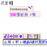 HanWJ Chinese Input Engine