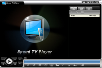برنامج Speed Player 1.1.0.30 برنامج